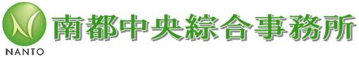 SEO コンサルティング | 南都中央綜合事務所