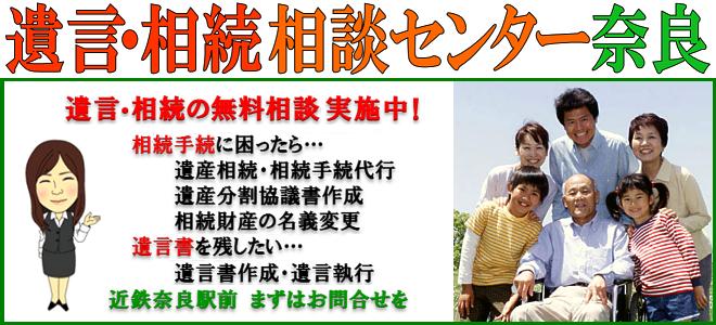 遺言・相続相談センター奈良