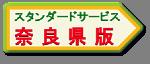 setsuritsu-nara.png