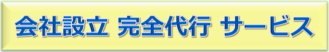 setsuritsudaikou-big.png