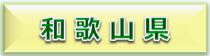wakayama.png