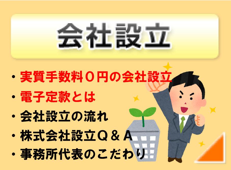 menu-setsuritsu2