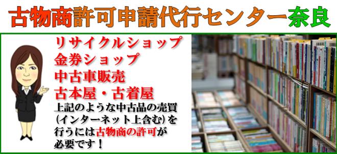古物商許可申請代行センター奈良
