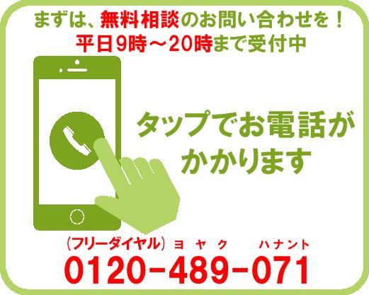 mobile-tel